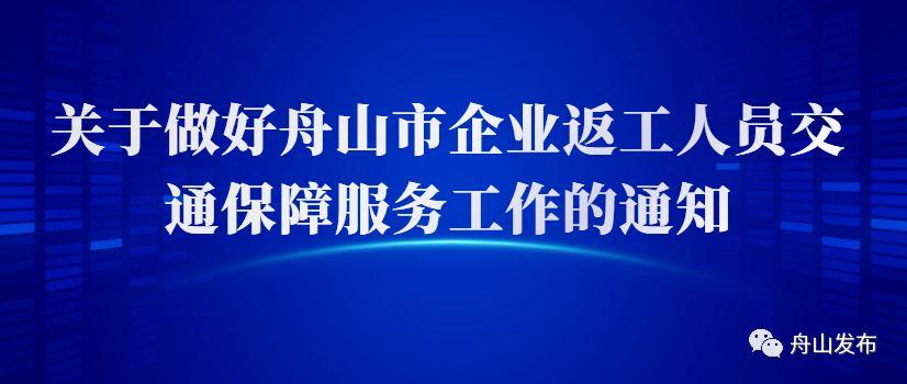 舟山市人口_杭州常住人口破千万,或许只是新的开始?